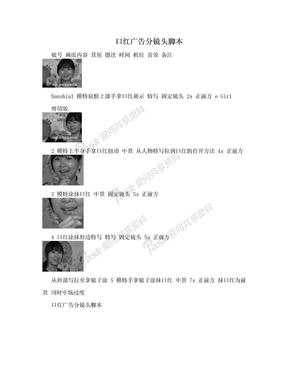 口红广告分镜头脚本.doc