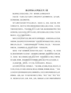 励志职场心灵鸡汤文章3篇.doc