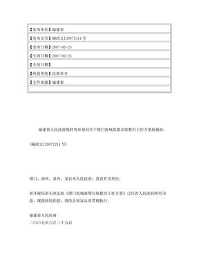 福建省人民政府批转省环保局关于厦门海域海漂垃圾整治工作方案的.doc