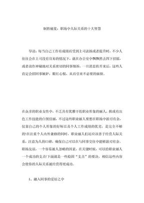 制胜秘笈:职场中人际关系的十大智慧.doc