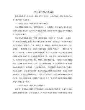 学习宪法的心得体会.doc