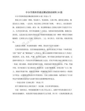 中小学教师普通话测试朗读材料30篇.doc