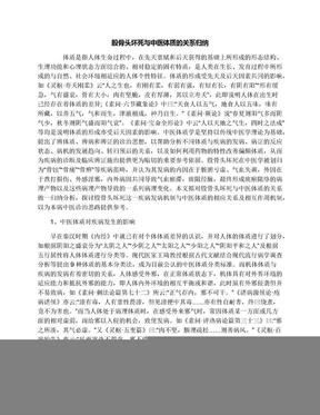股骨头坏死与中医体质的关系归纳.docx
