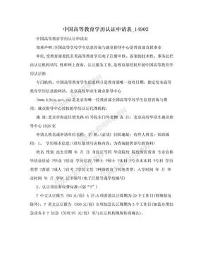 中国高等教育学历认证申请表_14902