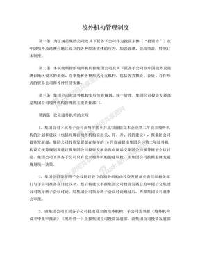 21境外机构管理制度.doc
