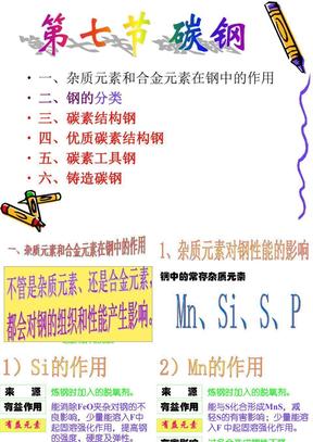 10-2碳钢-第一章 工程材料基础知识(3).ppt