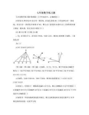 七年级数学练习题.doc