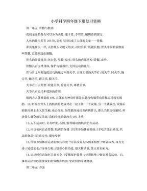 小学科学四年级下册复习资料.doc