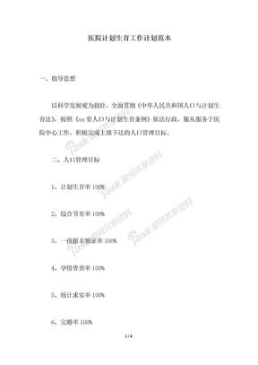2018年医院计划生育工作计划范本.docx