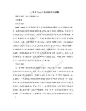 大学生自立自强标兵事迹材料.doc