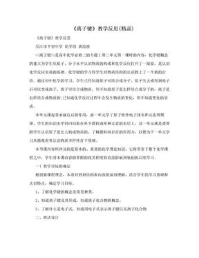 《离子键》教学反思(精品).doc
