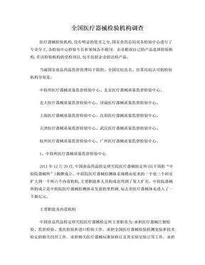 全国十大 医疗器械检验所.doc