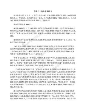 革命烈士的故事500字.docx