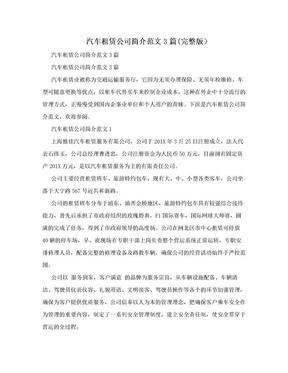 汽车租赁公司简介范文3篇(完整版).doc