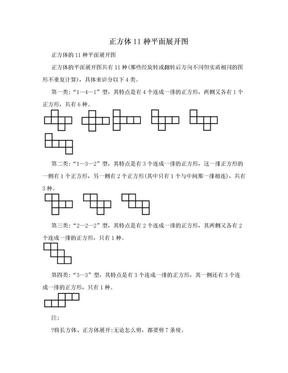 正方体11种平面展开图.doc