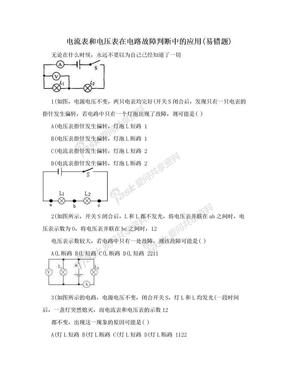 电流表和电压表在电路故障判断中的应用(易错题).doc