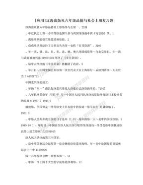 [应用]辽海出版社六年级品德与社会上册复习题.doc