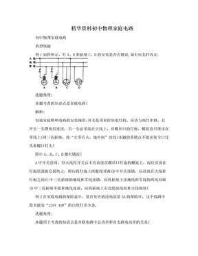 精华资料初中物理家庭电路.doc
