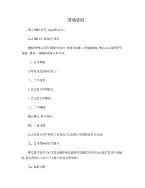 劳动合同(最精简版).doc