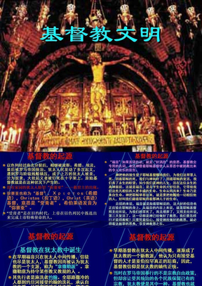 08基督教文明.ppt