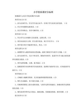 小学优质课评分标准.doc