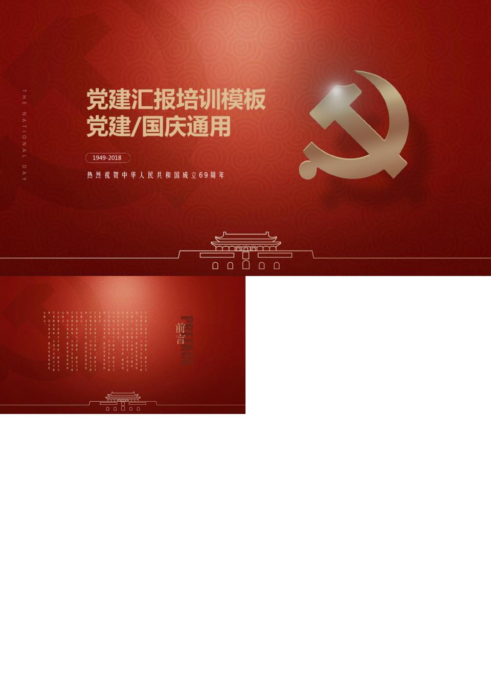 红金现代中国风党建国庆PPT模板