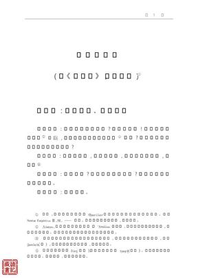 柏拉图对话集.pdf