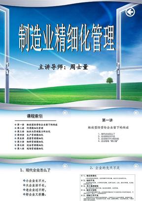 制造业精细化管理(嘉兴资料)2.ppt