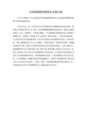 全国道德模范颁奖仪式观后感.doc