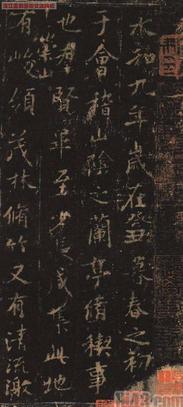 (唐)欧阳询临兰亭序宋拓定武本.pdf