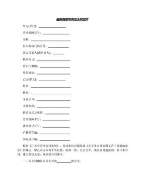 最新南京市劳动合同范本.docx