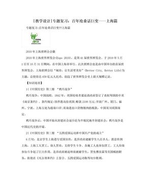 [教学设计]专题复习:百年沧桑话巨变——上海篇.doc