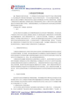 工程造价管理论文:工程造价管理浅析.doc