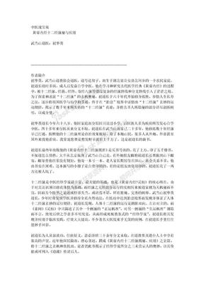 黄帝内经十二经脉秘与应用.doc