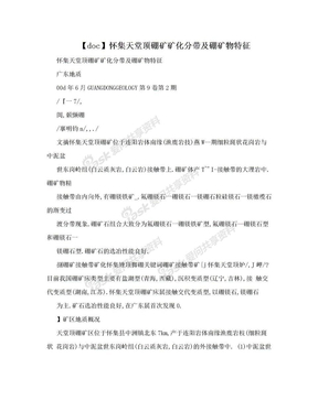 【doc】怀集天堂顶硼矿矿化分带及硼矿物特征.doc