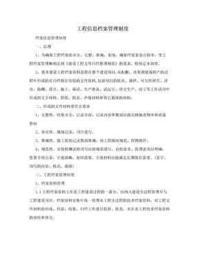 工程信息档案管理制度.doc