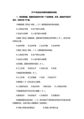 2019宪法知识竞赛考试题库及答案.docx