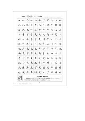 田英章钢笔楷书字帖.pdf