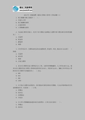 2012年二级建造师《建设工程施工管理》冲刺试题(1).doc