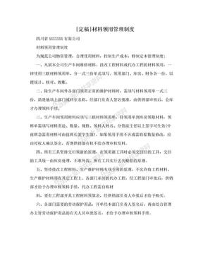 [定稿]材料领用管理制度.doc