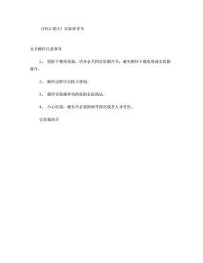 FPGA设计实验指导书(2013).doc