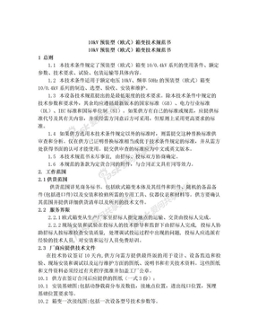 10kV预装型(欧式)箱变技术规范书.doc