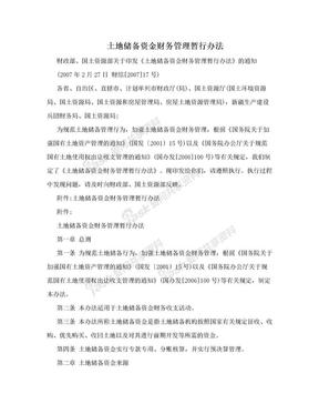土地储备资金财务管理暂行办法.doc