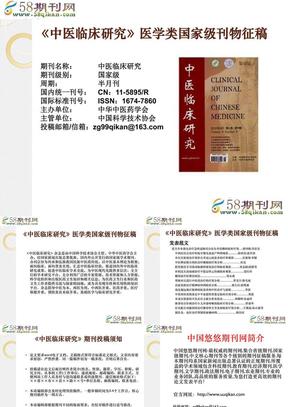 中医临床研究.ppt