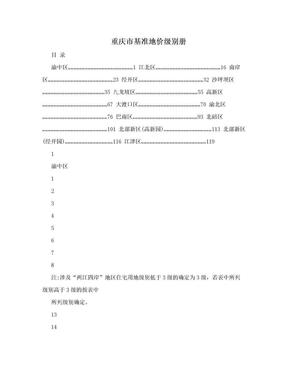 重庆市基准地价级别册.doc