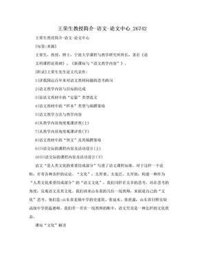王荣生教授简介-语文-论文中心_26742.doc