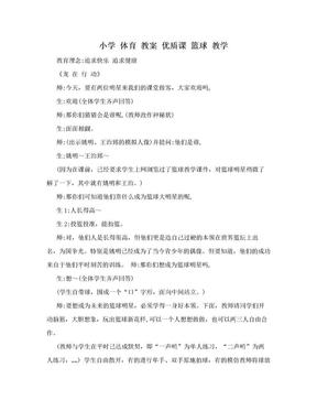 小学 体育 教案 优质课  篮球 教学.doc