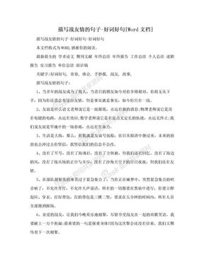 描写战友情的句子-好词好句[Word文档].doc