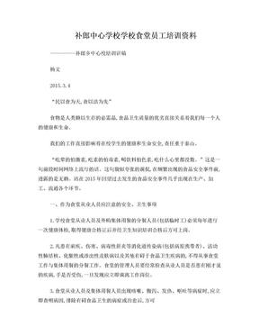 学校食堂员工培训资料.doc