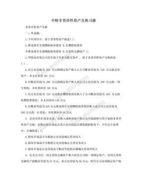 中财非货币性资产交换习题.doc